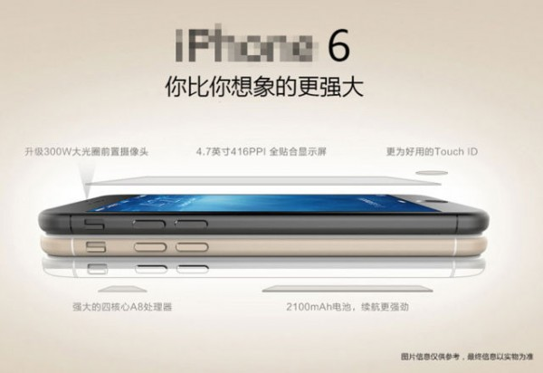 iphone6-preorder-chinamob (1)